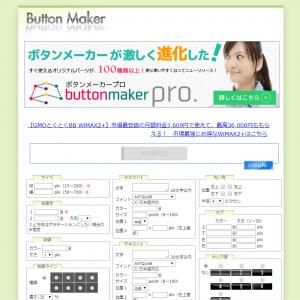 buttonmaker スクリーンショット